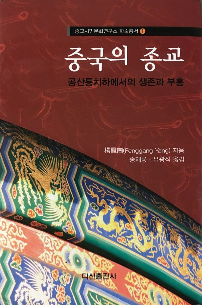 Korean Edition of [Fenggang Yang, Religion in China: Survival & Revival under Communist Rule,
