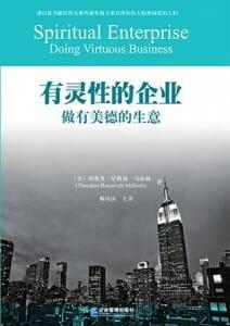 Spiritual-Capital《有灵性的企业:做有美德的生意》