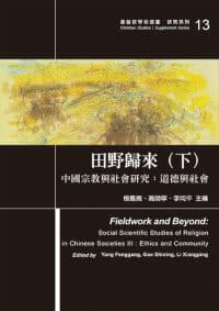 田野歸來_下-cover1212《田野归来–中国宗教与社会研究:道德与社会》下卷