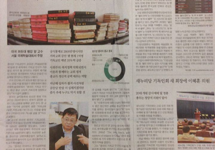 China will have the world's largest Christian population in 2030 in Korean Newspaper