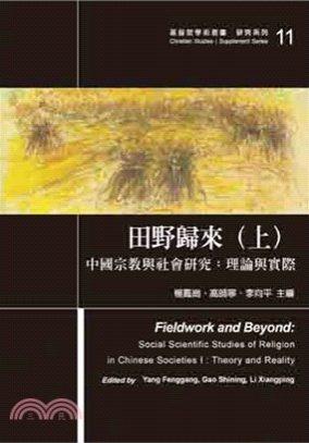 tianye1《田野归来–中国宗教与社会研究:理论与实际》上卷