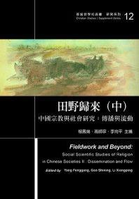 tianye2《田野归来–中国宗教与社会研究:传播与流动》中卷